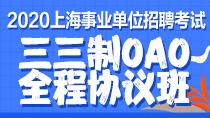 2020上海事业单位智学全程协议