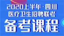 四川联考-笔面OAO直播协议班
