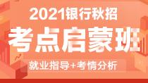 2021银行秋招6天考点启蒙班