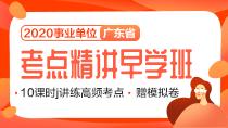 2020广东事业单位考点精讲