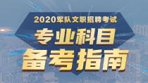 2020军队文职专业科目备考指南
