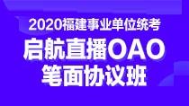 福建事业单位启航OAO直播班