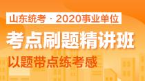 2020山东事业单位考点精讲