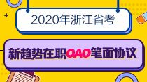 2020浙江省考