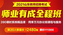 2021山东教师招聘师业有成全程班