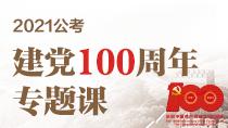 建党100周年公基专题课