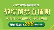 2021教师招聘笔试教综筑梦直播班