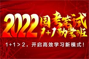 【OAO】2022國考1+1勤學A班