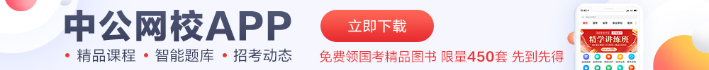 中公網校app