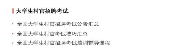 村官文章小黃