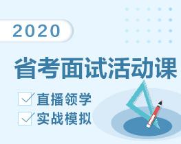 2020省考面試