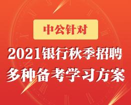 2021銀行秋招備考方案