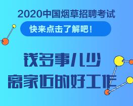 中國煙草招聘備考方案