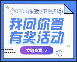 2020山東有獎問答