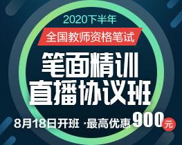 2020年下教師資格證筆試
