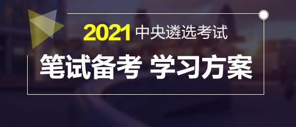 2020中央遴選