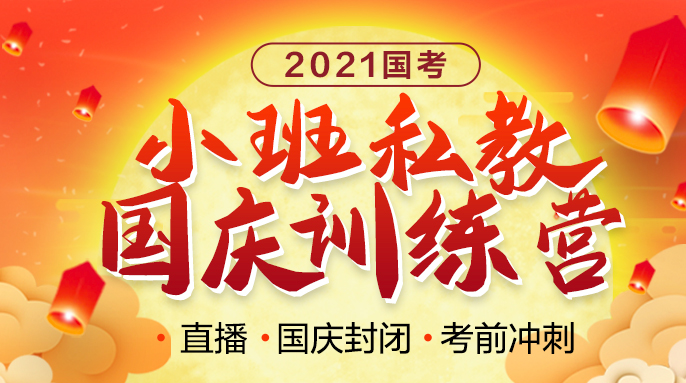 http://s.eoffcn.com/zytg/202009/1599112151000jybgm6.jpg