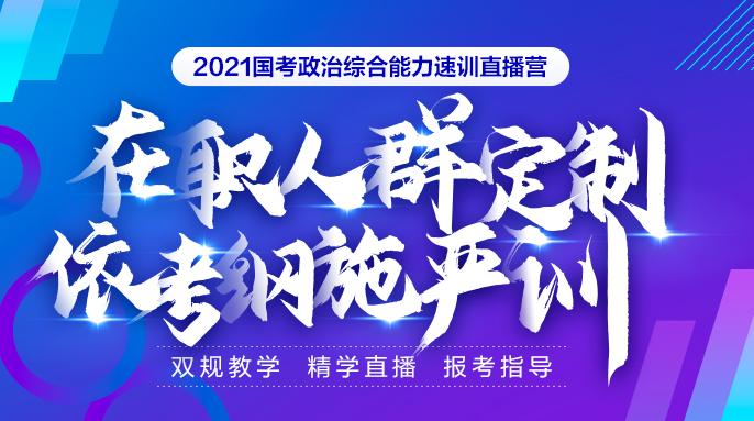 http://s.eoffcn.com/zytg/202010/1602588154000vlxehr.jpg