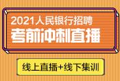 2021銀行秋招