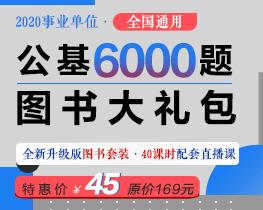 公基6000題