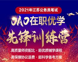 2021江蘇省考