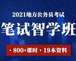2021省考笔试智学班