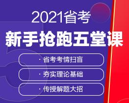 2021省考新手搶跑