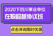 2020下四川事業單位
