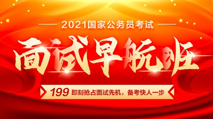 http://s.eoffcn.com/zytg/202012/1607910198000oiatft.jpg