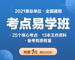 2021事業單位考點易學班
