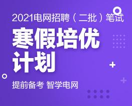 2021电网贝博棋牌(二批)ballbet贝博官网下载辅导课程