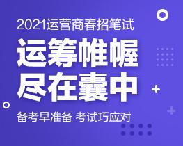 2021三大運營商春季招聘考試