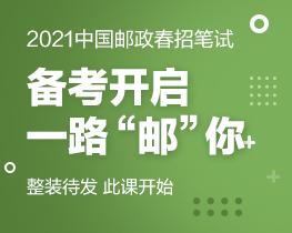 2021中國郵政春季招聘考試