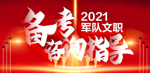 2020軍隊文職