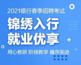 2021銀行春招備考方案