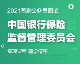2021國考銀保監會面試