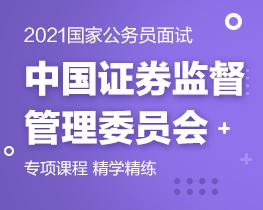 2021國考證監會面試