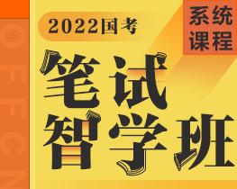 2022國考筆試智學班