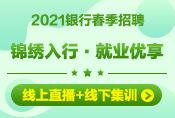 2021银行春招