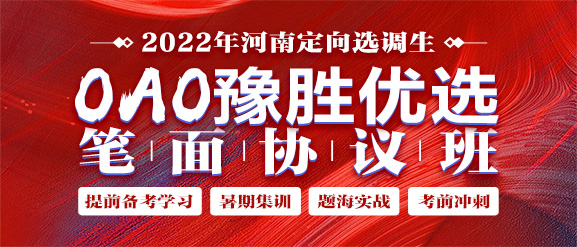 2022河南定向選調