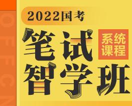 2022国考笔试智学班