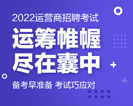 2022三大運營商招聘考試