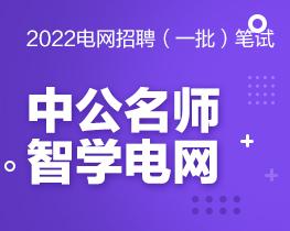 2022电网招聘(一批)辅导课程