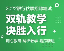 2022銀行秋招備考方案