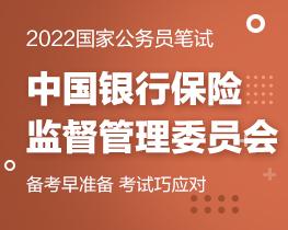 2022國考銀保監會筆試備考方案