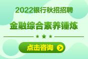 2022銀行秋招