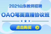 2021山東教招
