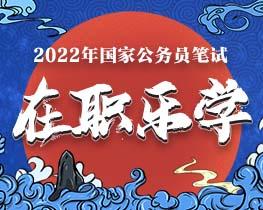 2022國考在職樂學