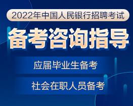 2022人民銀行招聘考試