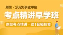 2020湖北事业单位�w考点精讲